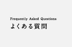 Frequently Asked Questions よくある質問
